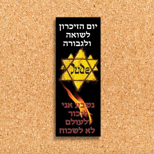פלקט יום הזיכרון לשואה