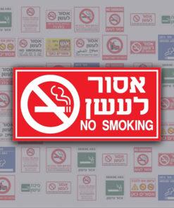 שלטי אסור לעשן