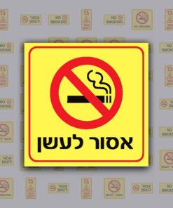 שילוט אסור לעשן