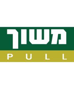 מדבקת משוך PULL