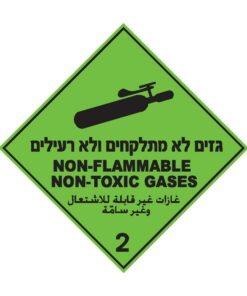 מדבקת גזים לא מתלקחים