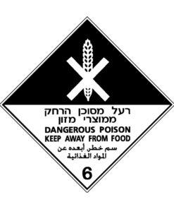 מדבקת רעל מסוכן