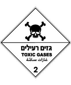 מדבקת גזים רעילים