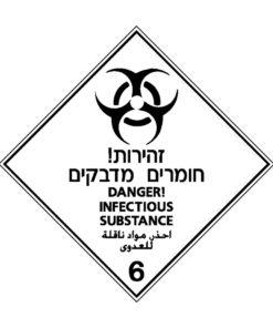מדבקת זהירות חומרים מדבקים
