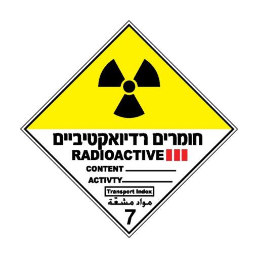 מדבקת חומרים רדיואקטיביים 3