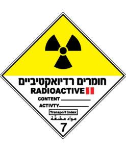 מדבקת חומרים רדיואקטיביים 2