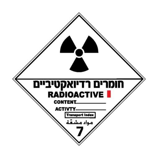 מדבקת חומרים רדיואקטיביים 1