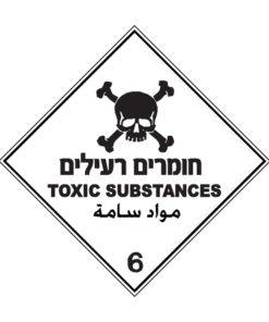 מדבקת חומרים רעילים