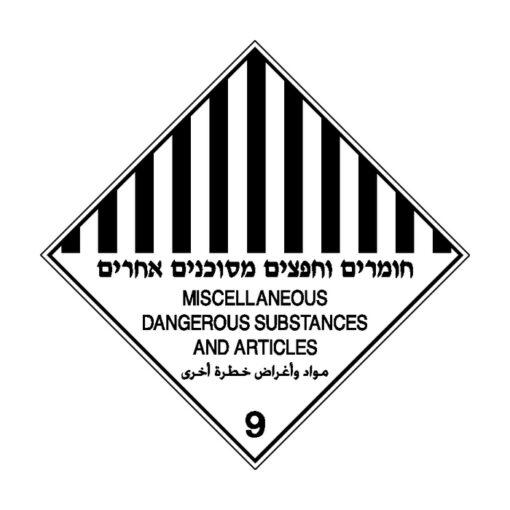 מדבקת חומרים וחפצים מסוכנים אחרים