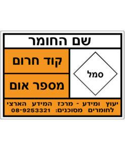 שלט חומרים מסוכנים