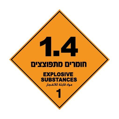 מדבקת חומרים מתפוצצים 1.4