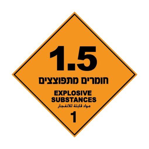 מדבקת חומרים מתפוצצים 1.5