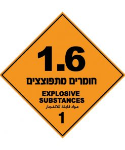 מדבקת חומרים מתפוצצים 1.6