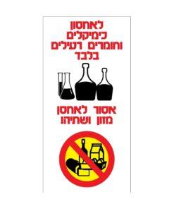 שלט לאיחסון כימיקלים ורעילים בלבד