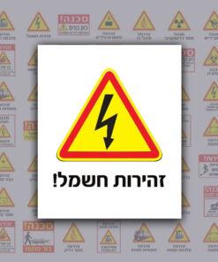 שלטי אזהרה