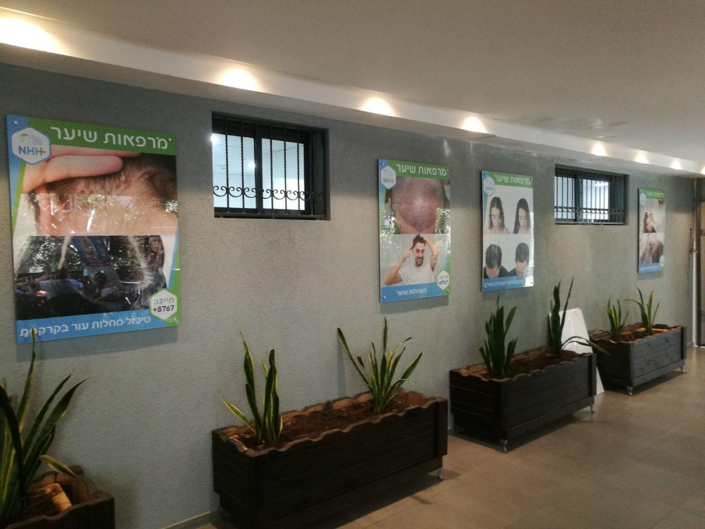NHH-Center המרכז לייצור שיער