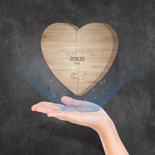 """בלוק עץ פאזל לב 20X20 ס""""מ"""