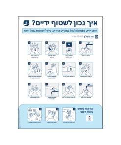 שלט הוראות לשטיפת ידיים עברית